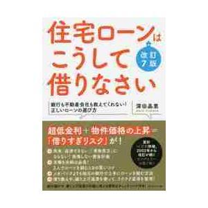 深田晶恵/著 ダイヤモンド社 2019年01月