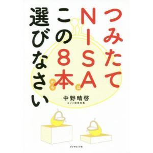 中野 晴啓 著 ダイヤモンド社 2019年03月