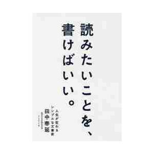 読みたいことを、書けばいい。 人生が変わるシンプルな文章術 / 田中 泰延 著