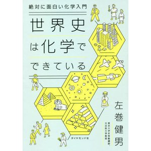 世界史は化学でできている 絶対に面白い化学入門 / 左巻 健男