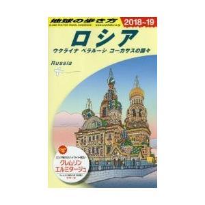 ロシア 改訂第16版 ウクライナベラルー / 地球の歩き方編集室/編集