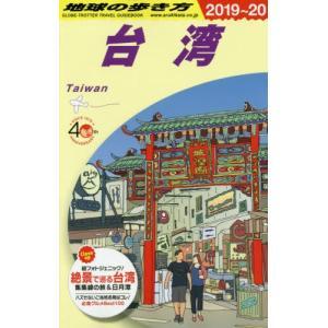 台湾 2019〜2020年版