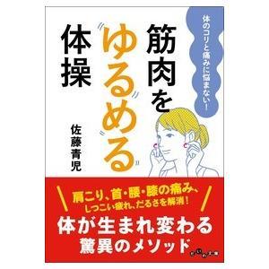 佐藤 青児 著 大和書房 2018年10月