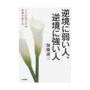 加藤諦三/著 大和書房 2015年03月
