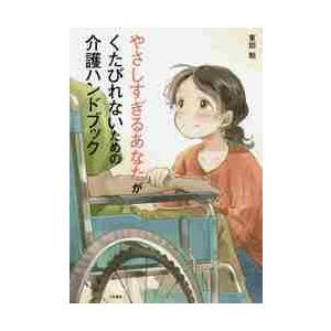 やさしすぎるあなたがくたびれないための介護ハンドブック / 東田勉/著|books-ogaki