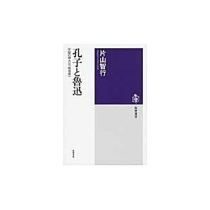 孔子と魯迅 中国の偉大な「教育者」 / 片山 智行 著