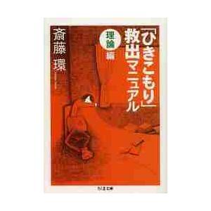 斎藤 環 著 筑摩書房 2014年05月
