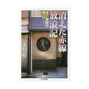 木村 聡 著 筑摩書房 2016年02月