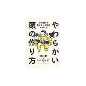 細谷 功 文 筑摩書房 2015年03月