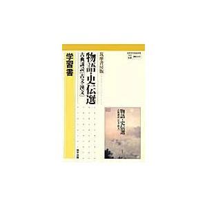 筑摩版 019古典講読物語・史伝選学習書