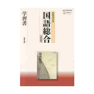 国総357 学習書 国語総合 改訂版