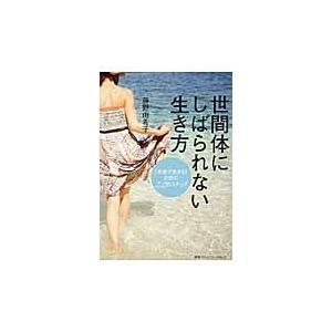 藤野由希子/著 阪急コミュニケーションズ 2013年07月