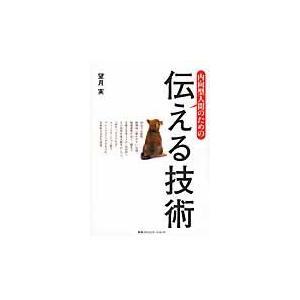 望月実/著 阪急コミュニケーションズ 2014年02月