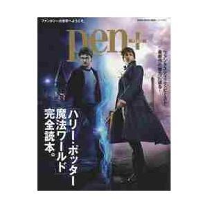 阪急コミュニケーションズ 2018年11月