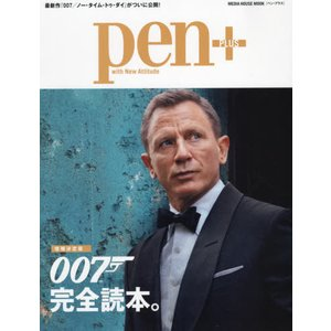 pen+ 007完全読本。 増補決定版|京都 大垣書店オンライン