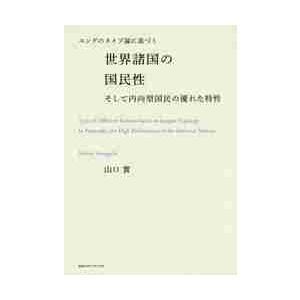 山口實/著 阪急コミュニケーションズ 2017年09月