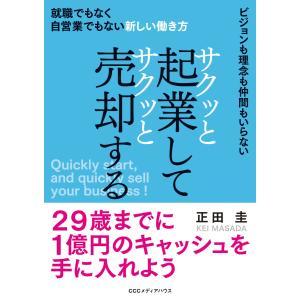 サクッと起業してサクッと売却する 就職でもなく自営業でもない新しい働き方 / 正田 圭 著