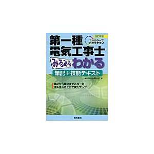 第一種電気工事士みるみるわかる筆記+技能テキスト フルカラーでわかりやすい / 電気工事士問題研究会|books-ogaki