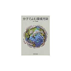 分子でよむ環境汚染 / 鈴木聡/編著