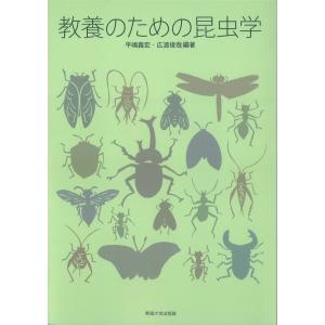 教養のための昆虫学 / 平嶋義宏/編著 広渡俊哉/編著