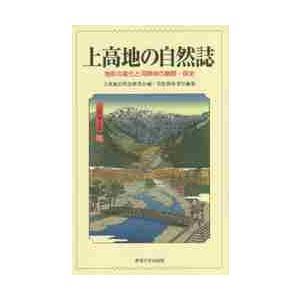 上高地の自然誌−地形の変化と河畔林の動態 / 上高地自然史研究会