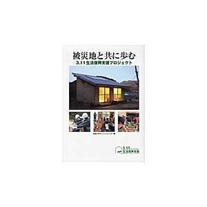 東海大学チャレンジセンター/編 東海大学出版会 2012年03月