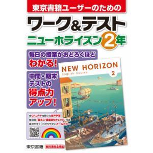 東京書籍ユーザーのためのワーク&テストニューホライズン2年 京都 大垣書店オンライン