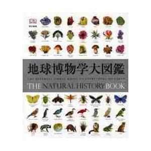 地球博物学大図鑑 京都 大垣書店オンライン