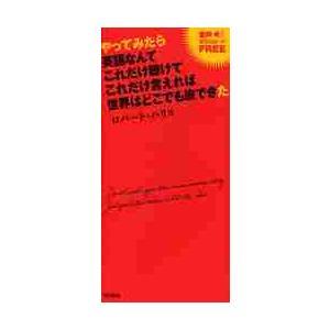 ロバート・ハリス/著 東京書籍 2011年12月