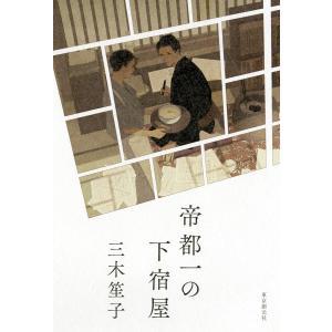 三木 笙子 著 東京創元社 2018年08月
