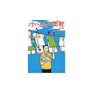 井上 尚登 著 東京創元社 2010年07月