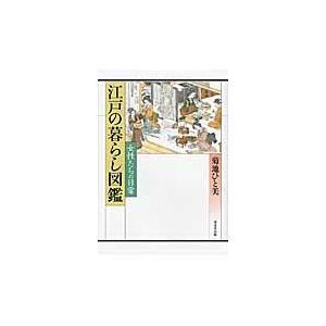 菊地 ひと美 著画 東京堂出版 2015年02月