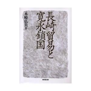 長崎貿易と寛永鎖国 :9784490205015:ぐるぐる王国2号館 ヤフー店 ...