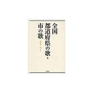 中山裕一郎/監修 東京堂出版 2012年12月