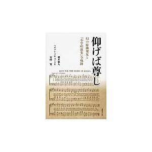 櫻井雅人/著 ヘルマン・ゴチェフスキ/著 安田寛/著 東京堂出版 2015年02月