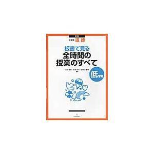 板書で見る全時間の授業のすべて 小学校道徳 低学年 / 永田 繁雄 他編著 books-ogaki