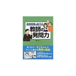 道徳授業を変える教師の発問力 / 加藤 宣行 著 books-ogaki