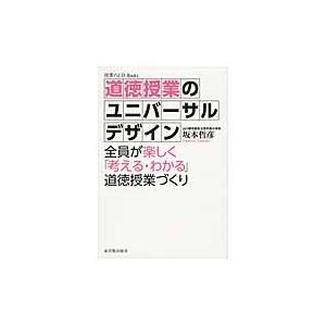 道徳授業のユニバーサルデザイン 全員が楽しく「考える・わかる」道徳授業づくり / 坂本 哲彦 著 books-ogaki