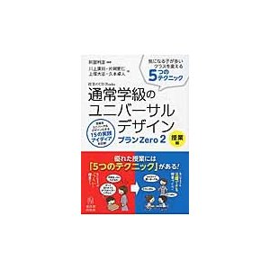 通常学級のユニバーサルデザインプランZero 2 / 阿部 利彦 編著|京都 大垣書店オンライン
