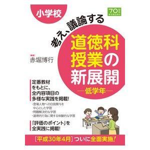 小学校考え、議論する道徳科授業の新展開 低学年 / 赤堀 博行 編著 books-ogaki