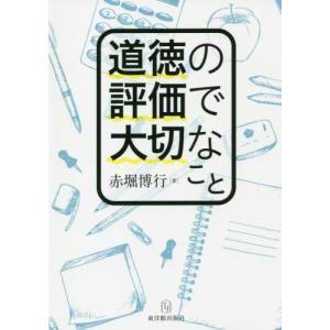 道徳の評価で大切なこと / 赤堀 博行 著 books-ogaki