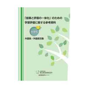「指導と評価の一体化」のための学習評価に関する参考資料 小学校外国語・外国語活動|京都 大垣書店オンライン