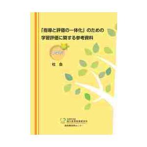 「指導と評価の一体化」のための学習評価に関する参考資料 中学校社会|京都 大垣書店オンライン