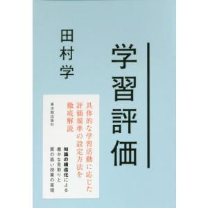 学習評価 / 田村 学 著|京都 大垣書店オンライン