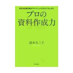 清水 久三子 著 東洋経済新報社 2012年06月