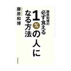 藤原 和博 著 東洋経済新報社 2013年09月