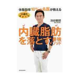 50歳を過ぎても体脂肪率10%の名医が教える内臓脂肪を落とす最強メソッド / 池谷敏郎/著|books-ogaki