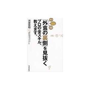河岸 宏和 著 東洋経済新報社 2014年05月