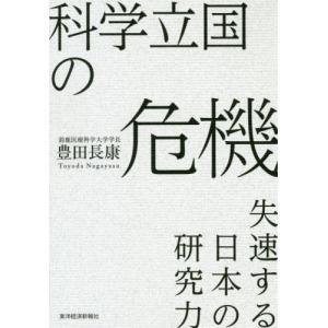 豊田長康/著 東洋経済新報社 2019年02月