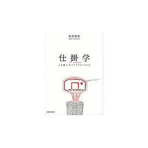 松村 真宏 著 東洋経済新報社 2016年10月